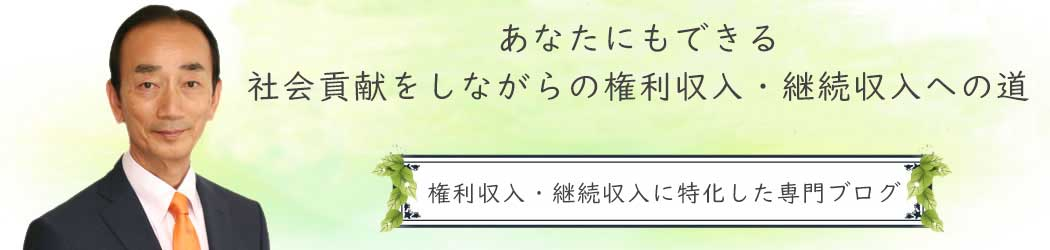五味正巳のお店の集客応援ブログ